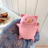 粉色小豬Airpods2保護套硅膠Pro3代蘋果無線藍牙耳機套【公主日記】
