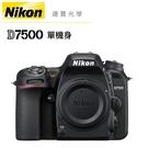 Nikon D7500 BODY 單機身 片幅機 4/30前登錄送3000元郵政禮券 總代理國祥公司貨 德寶光學
