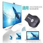 傳輸器 新品WIFI無線HDMI同屏器推送寶Miracast手機電視投影傳輸器黑色 科技藝術館