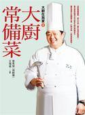 (二手書)大廚在我家(04)大廚常備菜:4大工法 X 17種基本法 X 60道超下飯食譜!