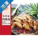 卜蜂BBQ烤雞翅 600G /包【愛買冷...