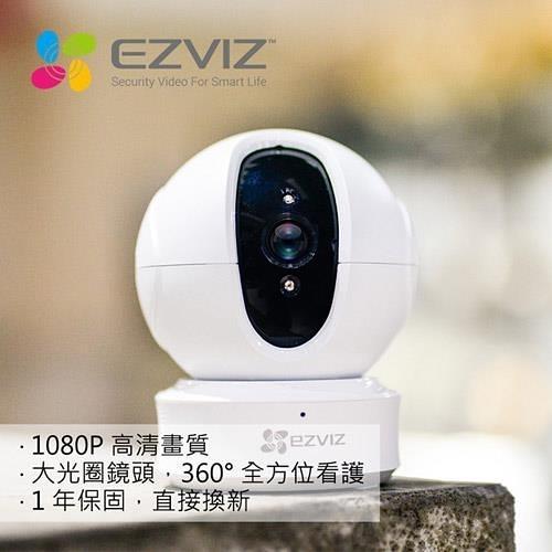 EZVIZ螢石 球型IPCAM C6CN 網路攝影機 (1080P)