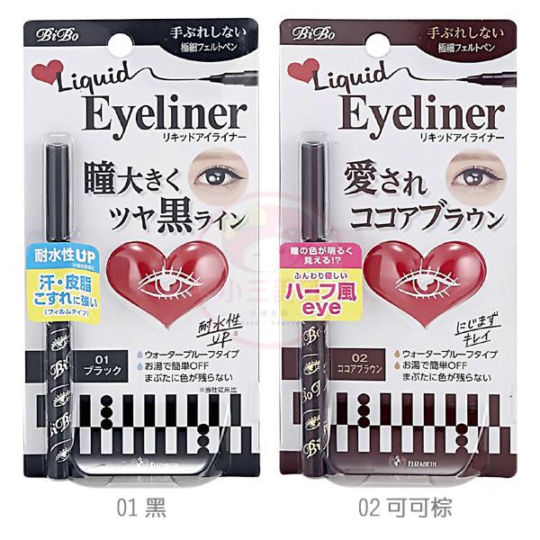 ELIZABTH BIBO 晶瞳極細眼線液筆(0.38ml) 2色可選【小三美日】