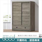 《固的家具GOOD》122-8-AG 雲灰5×7衣櫥【雙北市含搬運組裝】
