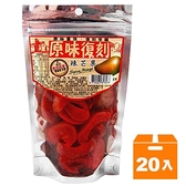 原味復刻 辣芒果 120g (20入)/箱【康鄰超市】