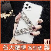 紅米 Note 9 Pro 小米 10 Lite Realme X7 Pro vivo X60 華碩 ZS670KS 寶石v帶 手機殼 水鑽殼 訂製