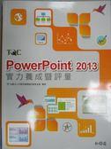 【書寶二手書T5/電腦_ZJH】PowerPoint 2013實力養成暨評量_中華民國電腦技能基金會