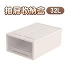 32L 抽屜收納盒 無印風 透明收納櫃 抽屜 收納盒 收納櫃 可疊加 多種規格 收納箱 ⭐星星小舖⭐