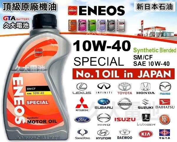 ✚久大電池❚ ENEOS 新日本石油 10W-40 10W40 SPECIAL 日本車原廠指定最高等級機油 (12瓶一組免運費)