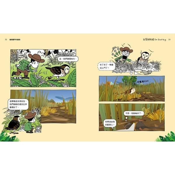 The Small Big台灣特有種3:跟著公視最佳兒少節目一窺台灣最有種的物種