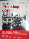 【書寶二手書T1/電腦_QFO】抓住你的Photoshop CS5_施威銘研究室