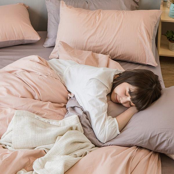 床包被套組 / 雙人【撞色系列-可可粉】含兩件枕套  100%精梳棉  戀家小舖台灣製AAA212
