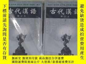 二手書博民逛書店罕見古典漢語修訂版(上下冊)Y238128 郭錫良 商務印書館
