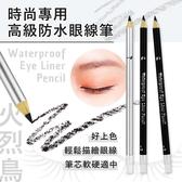 火烈鳥 時尚專用高級防水眼線筆 (EL01)【櫻桃飾品】【30617】