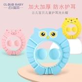 特惠兒童洗髮帽嬰兒洗頭帽兒童洗澡帽子防水護耳寶寶洗發浴帽可調節小孩洗頭發帽