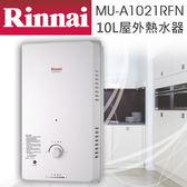 【有燈氏】林內 10L 屋外 熱水器 無氧銅 天然 液化 瓦斯熱水器 防空燒【MU-A1021RFN】