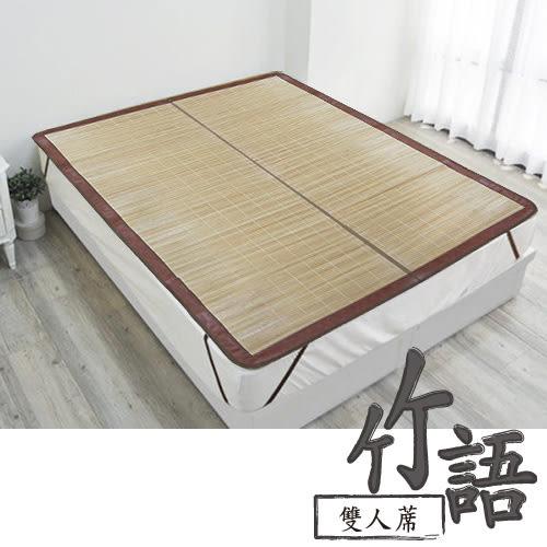 范登伯格 竹語☆天然竹涼夏雙人床蓆-5x6.2尺