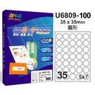 彩之舞 U6809-100 進口3合1白色標籤 5x7/35格圓形(35*35mm) - 100張/盒