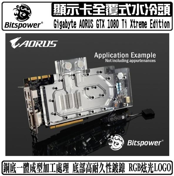[地瓜球@] Bitspower 顯示卡 水冷頭 全覆式設計 支援 AORUS GTX 1080 Ti