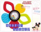 麗嬰兒童玩具館~美國ALEX 淘氣麥斯系列-花朵固齒玩具.搖動時會發出聲響喔~