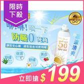 Dr.Douxi 安心曬美白防曬噴霧SPF50(酷涼清爽型)150ml【小三美日】原價$299