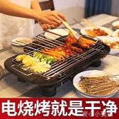 電燒烤爐家用室內無煙電燒烤架烤串無煙多功能烤肉爐小型烤盤用具YYJ 育心館 雙十一特惠