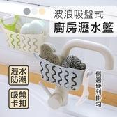 波浪吸盤式廚房瀝水籃 瀝水架 水槽收納籃