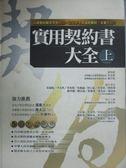 【書寶二手書T2/法律_YIF】實用契約書大全(上)_蔡仟松執行