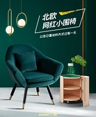 單人沙發北歐單個沙發臥室椅子現代簡約小沙發房間休閑書桌椅陽臺 快速出貨