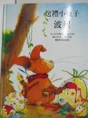 【書寶二手書T1/少年童書_DWX】送禮小兔子波利_賴雅靜, 布里姬特