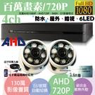 高雄/台南/屏東監視器/百萬畫素1080P主機 AHD/套裝DIY/4ch監視器/130萬半球攝影機720P*2支