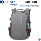 【聖影數位】BENRO 百諾 Swift 100 雨燕系列 雙肩攝影背包 黑/藍/灰