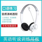 頭戴耳麥 英語聽說專用耳機帶麥中考學生頭戴式聽力耳麥高考口語考試雙插頭 阿薩布魯