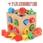 全館83折木制幼兒童益智動物多孔智力盒形狀配對積木3歲形狀2周歲玩具