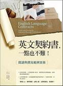 英文契約書,一點也不難!閱讀與撰寫範例實務(20K軟皮精裝)