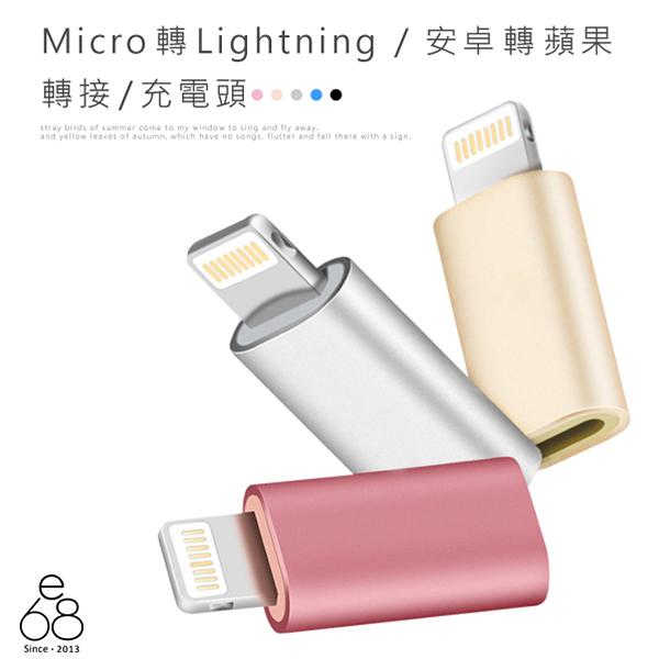 iPhone 接頭 轉接頭 安卓 轉換成 蘋果 Micro 轉換成 ios Apple iPhone 7 iPhone 6S 6 Plus 充電頭