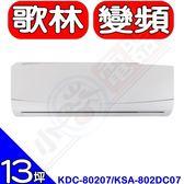 KOLIN歌林【KDC-80207/KSA-802DC07】《變頻》分離式冷氣