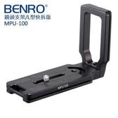 【聖影數位】Benro 百諾 MPU-100 L型快拆版 長11x寬4cmx高7cm  【公司貨】MPU-100