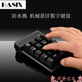 數字鍵盤mini無線數字鍵盤財務會計筆記本電腦外接迷你有線數字小鍵盤 芊墨 618