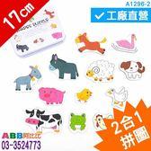 A1296-2☆2合1鐵盒拼圖_17cm#幼兒玩具#兒童玩具#小孩玩具#親子互動#教具#拼圖#教學卡#玩具#小