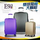 《熊熊先生》24吋行李箱 E92 拉桿箱 旅行箱