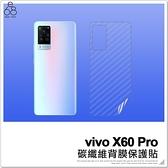 vivo X60 Pro 碳纖維背膜保護貼 保護膜 手機背貼 手機背膜