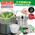 日式18cm深型片手鍋 ~ 日本熱銷好物