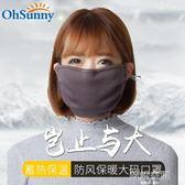 保暖防寒口罩女冬季 加厚防塵防風透氣騎行加大號黑口罩男 韓語空間