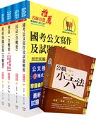 【鼎文公職‧國考直營】2O37桃園國際機場(專員-法務)套書