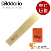 美國 RICO 上低音 薩克斯風竹片 2號/2.5號/3號 Baritone Sax (單片裝) 橘包裝【Daddario】