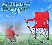 大號摺疊扶手椅 便攜式沙灘椅 釣魚椅子休閒摺疊椅靠背椅特價 簡而美