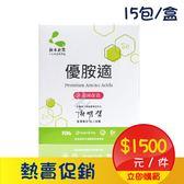 【涵本】優胺適Premium Amino Acids(15包/盒) 【單盒】天然胺基酸