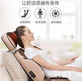 按摩椅墊頸部腰部背部電動椅墊多功能全身揉捏振動肩部家用 QG3565『M&G大尺碼』