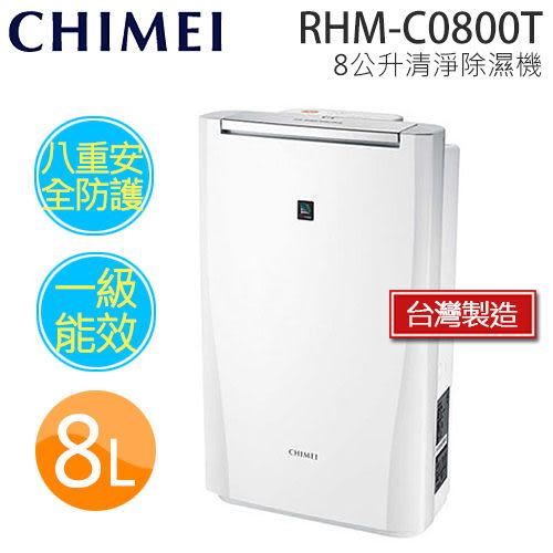 奇美 CHIMEI RHM-C0800T  8公升清淨除濕機.